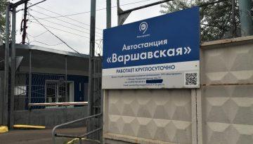 Автостанция Варшавская