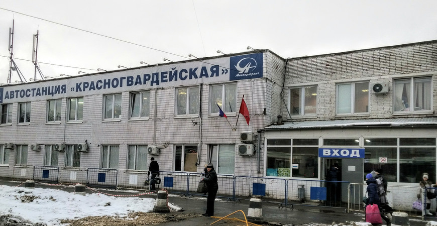 Автовокзал Станция Красногвардейская