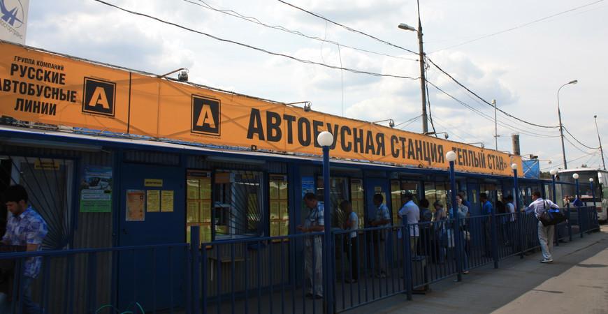 Автовокзал Теплый стан
